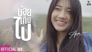 น้อยเกินไป - มะเหมี่ยว Feat. อั๋น Feeble heart (official mv)