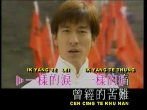 中国人 cung kuo ren ( andy lau ) 劉德華