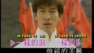 Download 中国人 cung kuo ren ( andy lau ) 劉德華 MP3 song and Music Video