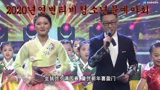 2020년 연변티비 청소년 문예야회 红太阳照边疆