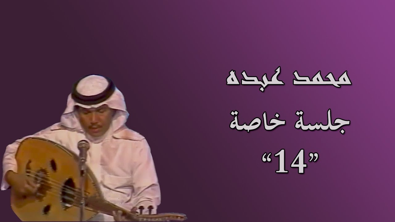 93b9d9b6b تحميل MP4 MP3 محمد عبده - اختلفنا (عود) / جلسة خاصة.. 7250949 | فور إم بي  فور For MP4