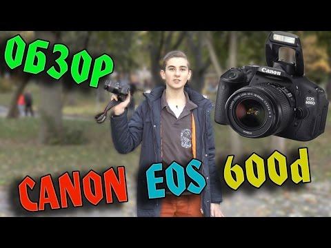 Обзор на Canon EOS 600d