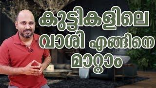 How to correct children zing | കുട്ടികളിലെ വാശി എങ്ങിനെ മാറ്റാം | Malayalam parenting video