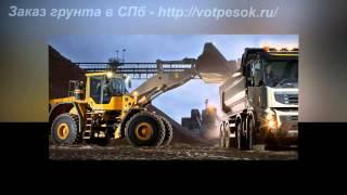 Грунт c доставкой в Санкт-Петербурге(, 2015-11-26T10:15:06.000Z)