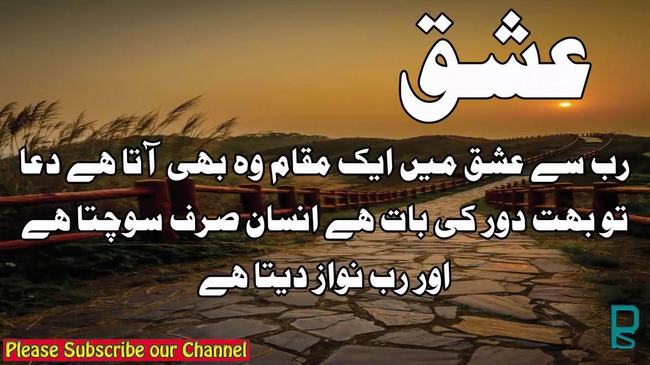 Ishq poetry || Ishq shayari in hindi urdu || Ishq quotes ...