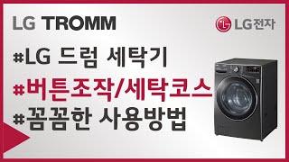 LG전자 세탁기 버튼 조작과 세탁코스 사용방법이 궁금하…