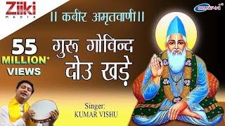 गुरु गोविन्द दोऊ खड़े कबीर अमृतवाणी kumar vishu कबीर के दोहे