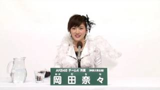 AKB48 45thシングル 選抜総選挙 アピールコメント AKB48 チーム4所属 岡...