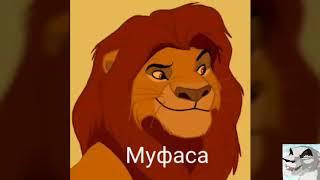 На кого из Котов воителей похожи персонажи из король лев(моё мнение)