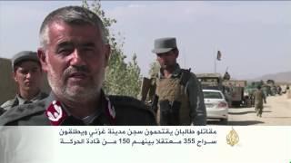 تحقيقات في هجوم طالبان على سجن بولاية غزني