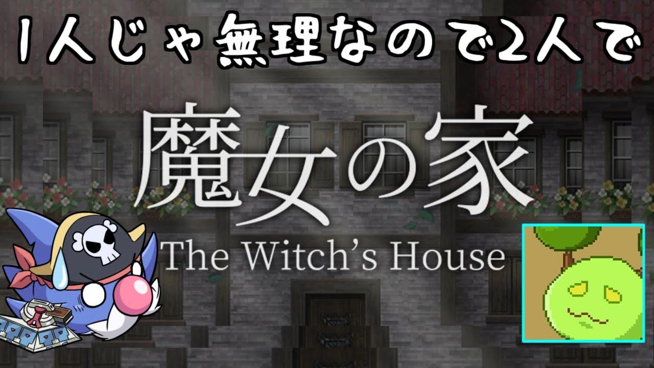 【ホラー】2人でなら魔女の家クリアできる説【バギーさん】【Vtuber】