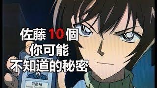 名偵探柯南動漫人物:佐藤美和子10個你可能不知道的秘密NO.1 佐藤的生日...