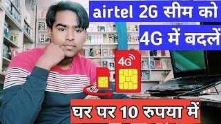 Airtel 2G Sim Ko 4G Kaise Kare 2021| 2G Sim Ko 4G Kaise kare,2G sim ko 4G Karana sikhe💯🔥