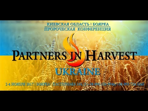 03.Partners in Harvest 2017 UA |Держите Небесные Врата Открытыми|10:00 | 02.11.17| ДМИТРИЙ ЛЕО
