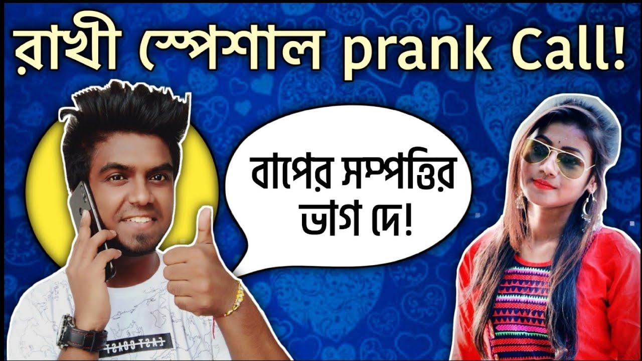 Prank Call To Ex Crush | Rakhi Special Prank Call| Bangla funny video| The Dirty Guy