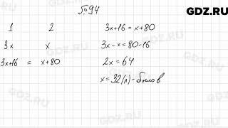 № 94 - Алгебра 7 класс Мерзляк