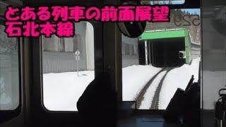 とある列車の前面展望 石北本線