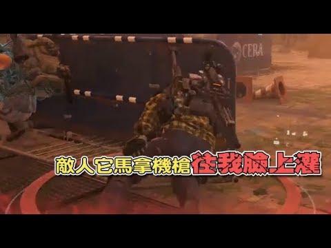 【魯蛋精華】氣勢喊出來 -2/8 PC 全境封鎖2 BETA