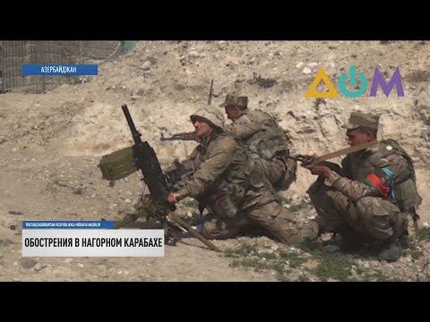 Нагорный Карабах: десятки людей погибли в столкновениях Азербайджана и Армении