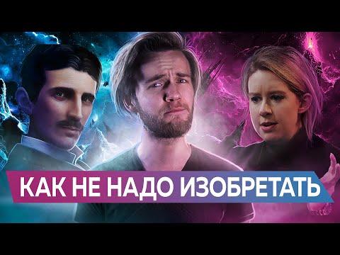 Как НЕ НАДО изобретать (feat. Никола Тесла)  | Артур Шарифов