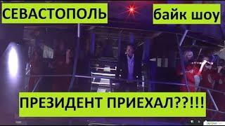Севастополь. Байк шоу. Путин приехал? Нет! Горбачев!!!