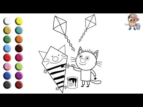 Раскраска для детей ТРИ КОТА. САЖИК. Мультик-раскраска. Учим цвета.