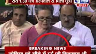 India News :  Sonia unwell, admitted to AIIMS, condition stable