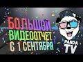 Panda NEWS - Большой видеоотчет С 1 сентября