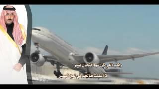 نايف بن شعمل في الأمير فيصل بن أحمد أداء مهنا العتيبي