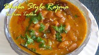 इस तरह से बनाये  ढाबा वाले राजमा  मसाला |Dhaba Style Rajma Masala  Recipe | Indian Tadka