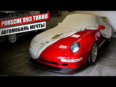 Я в ШОКЕ от динамики старого Porsche 911 (993) Turbo 1998г. ЧТО ТЫ ТАКОЕ??