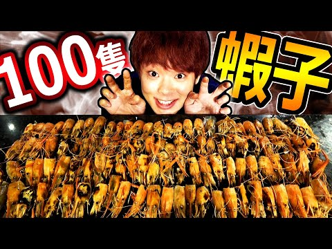 大胃王挑戰吃光100隻大蝦子!外國人體驗可以當場生吃的話題店!