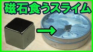 磁石を食うスライムを中国から輸入した またゴム 検索動画 11