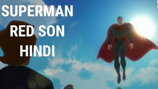 Superman: Red Son Exclusive Official Trailer 2020 | Hindi Explanation