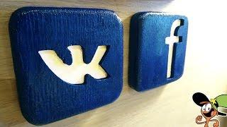 Как сделать иконки VK и Facebook из дерева?