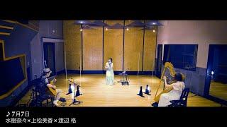 水樹奈々×上松美香×渡辺 格「7月7日」スタジオライブ