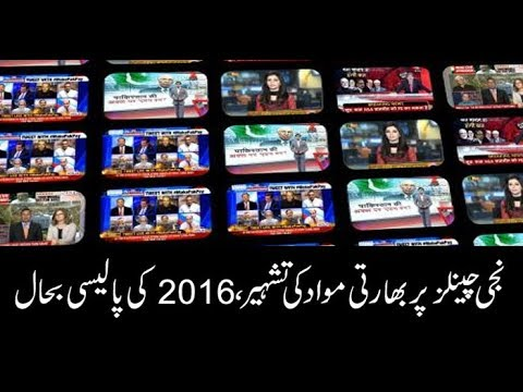 2016 policy on Indian content on Pakistani TV channels