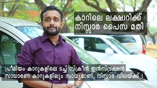 Vimal Kumar-A startup idea for revolution in car industry-KERALA STARTUP COMPANY-Channeliam