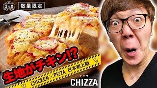 ケンタッキーのピザは生地がチキンらしい…【チッザ】 thumbnail