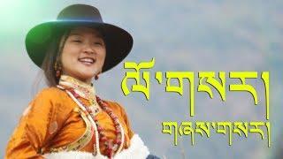 Tenzin Kunsel - Bod-kyi Losar   Tibetan song 2019