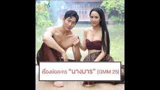 """เรื่องย่อละคร """"นางมาร"""" (GMM 25) l ละครออนไลน์"""