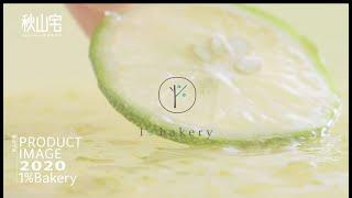 2020產品形象 - 1%檸檬乳酪蛋糕
