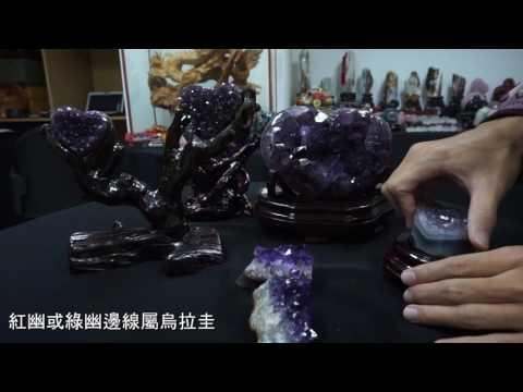 如何分辨紫水晶產地 | 吉祥水晶專賣店
