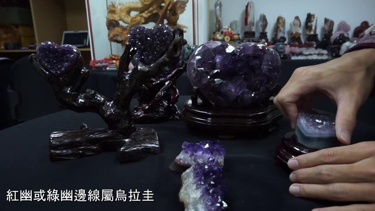 如何分辨紫水晶產地 | 吉祥水晶專賣店 - YouTube