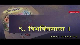 8th Amod VibhaktiMala इयत्ता ८ वी आमोद विभक्तिमाला