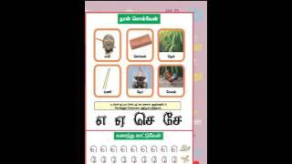 4Th Standard 3Nd Term Tamil Book
