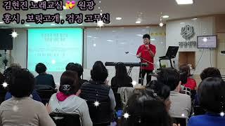 김현진 노래교실 ? 광주 금호 원광신협 (월 ) ? 홍…