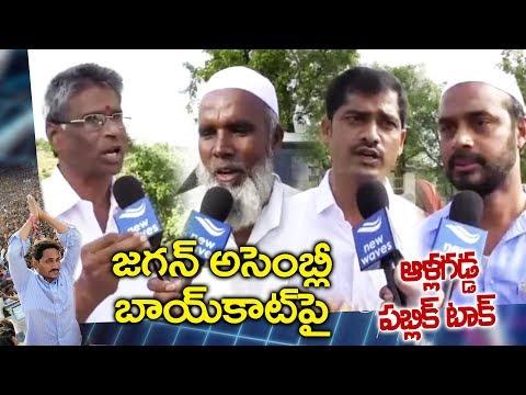 Allagadda Public Talk On YSRCP's Boycott Of AP Assembly Sessions | YS Jagan | New Waves