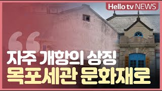 옛 목포세관, 군산에 이어 국가문화재로...