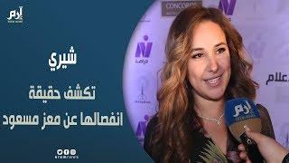 """شيري عادل تكشف لـ""""إرم نيوز"""" حقيقة انفصالها عن الداعية معز مسعود"""